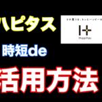 お得サイト『ハピタス』を使って、時短で数万円を稼ぐ方法